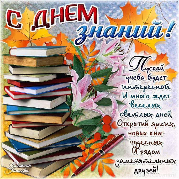 поздравление с днем знаний казакша например, особенно боюсь